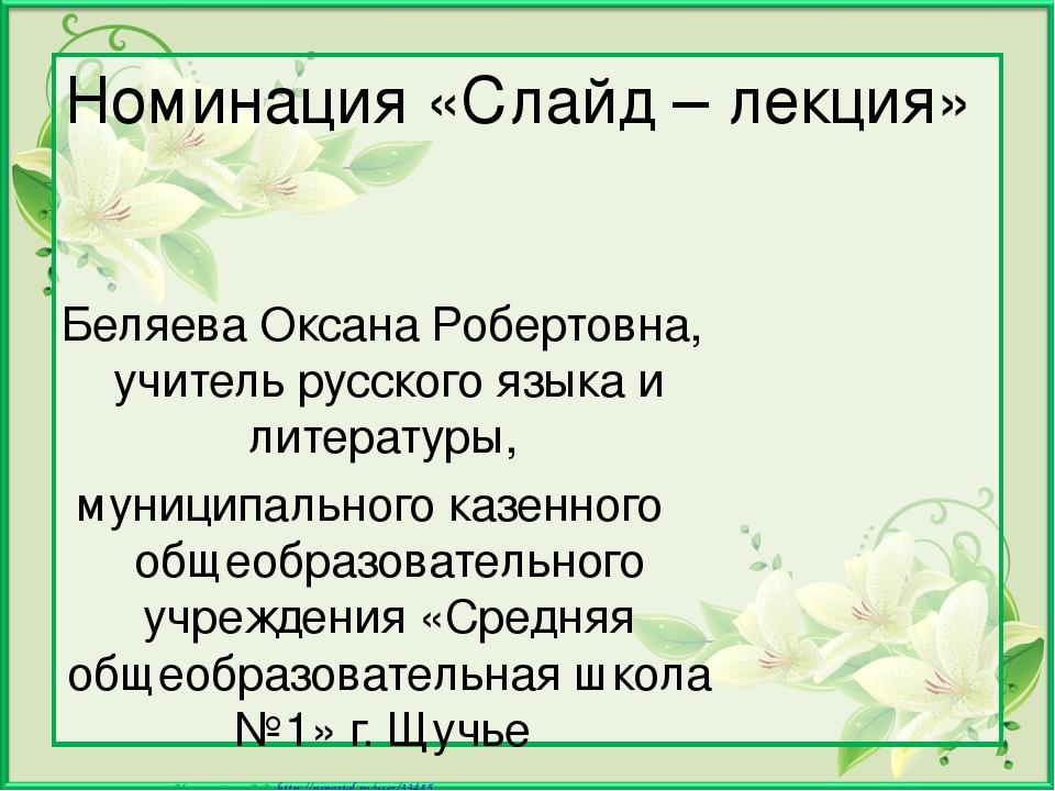 Номинация «Слайд – лекция» Беляева Оксана Робертовна, учитель русского языка...