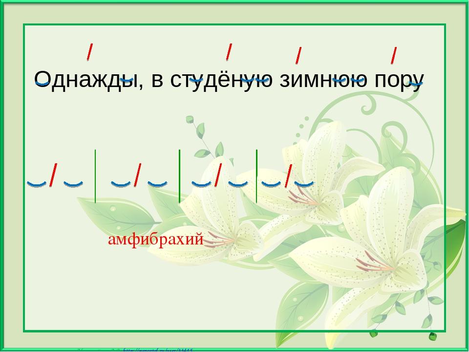 Однажды, в студёную зимнюю пору амфибрахий Матюшкина А.В. http://nsportal.ru/...