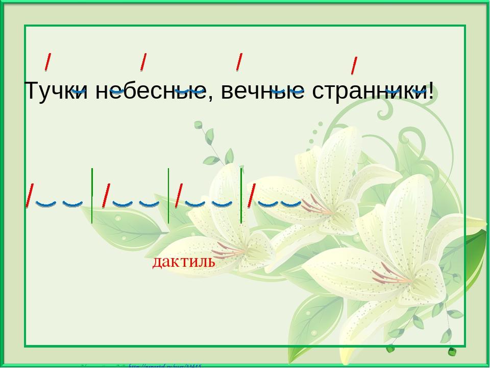 дактиль Тучки небесные, вечные странники! Матюшкина А.В. http://nsportal.ru/...