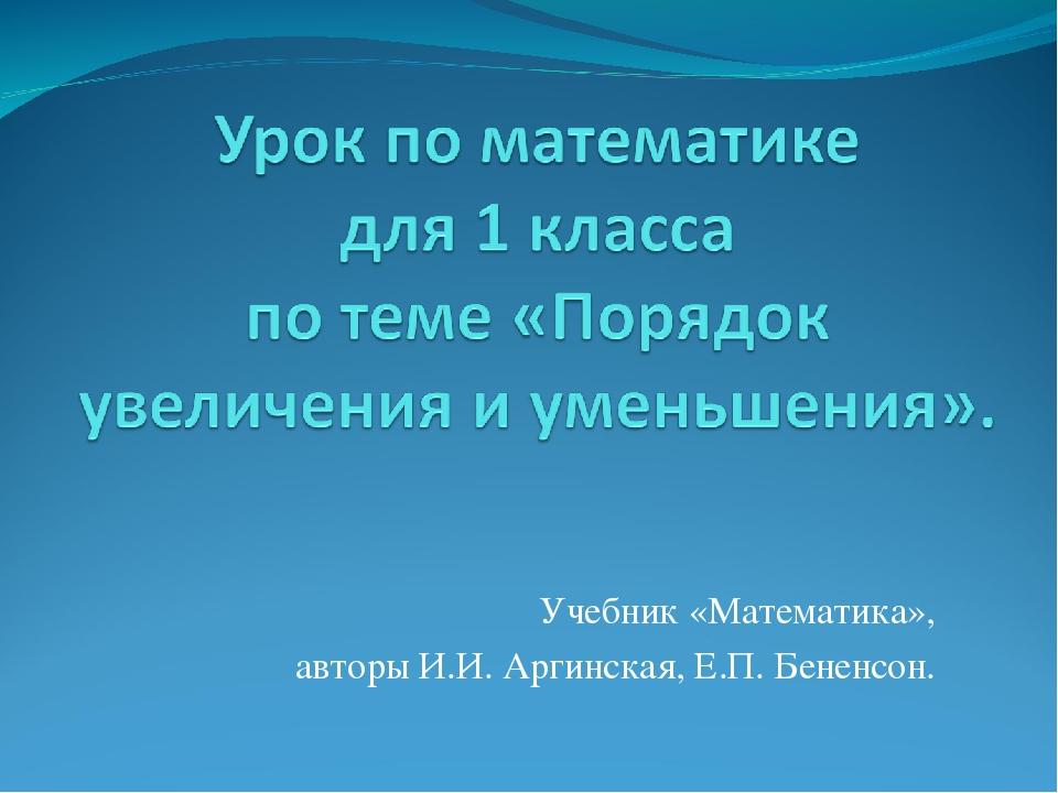 Учебник «Математика», авторы И.И. Аргинская, Е.П. Бененсон.