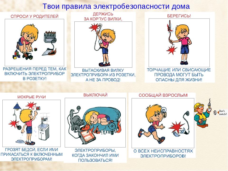 Плакаты электробезопасность картинки