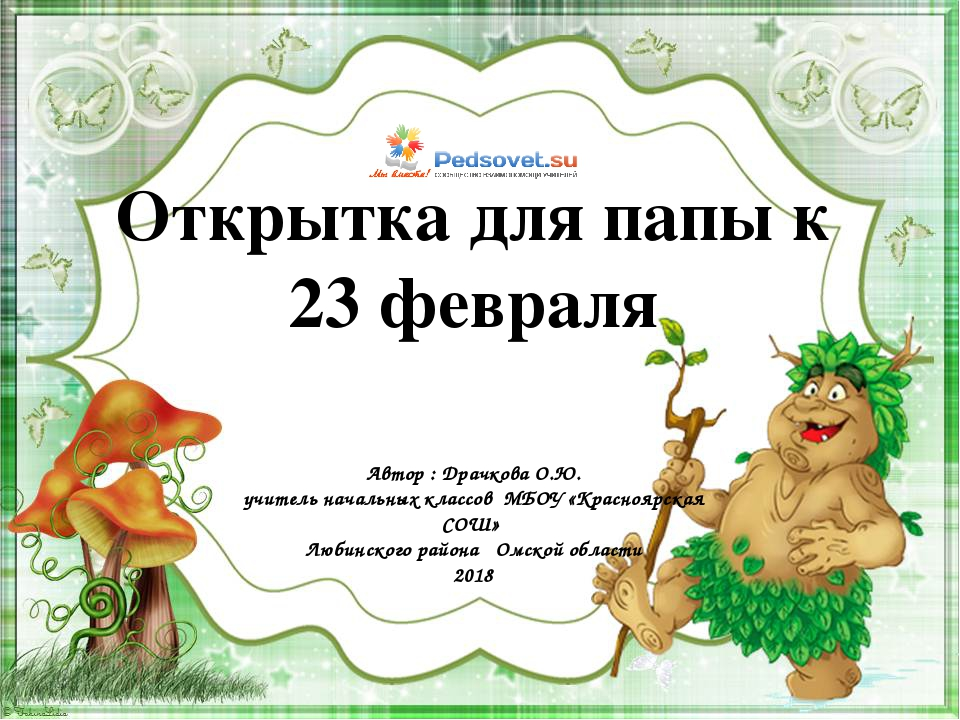 Презентации технология открытка 23 февраля, года ребенку