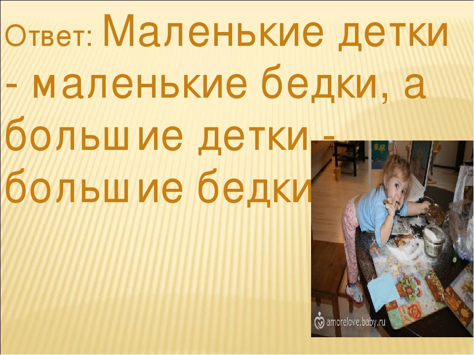 Открытка маленькие детки маленькие бедки, открытки