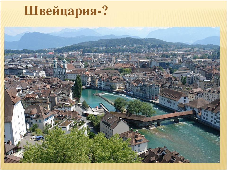 Женева город в Швейцарии фото