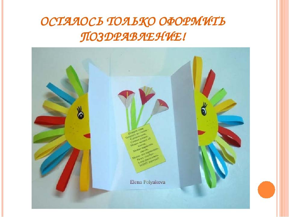 Картинка поздравления, открытки ко дню матери дети 4 года