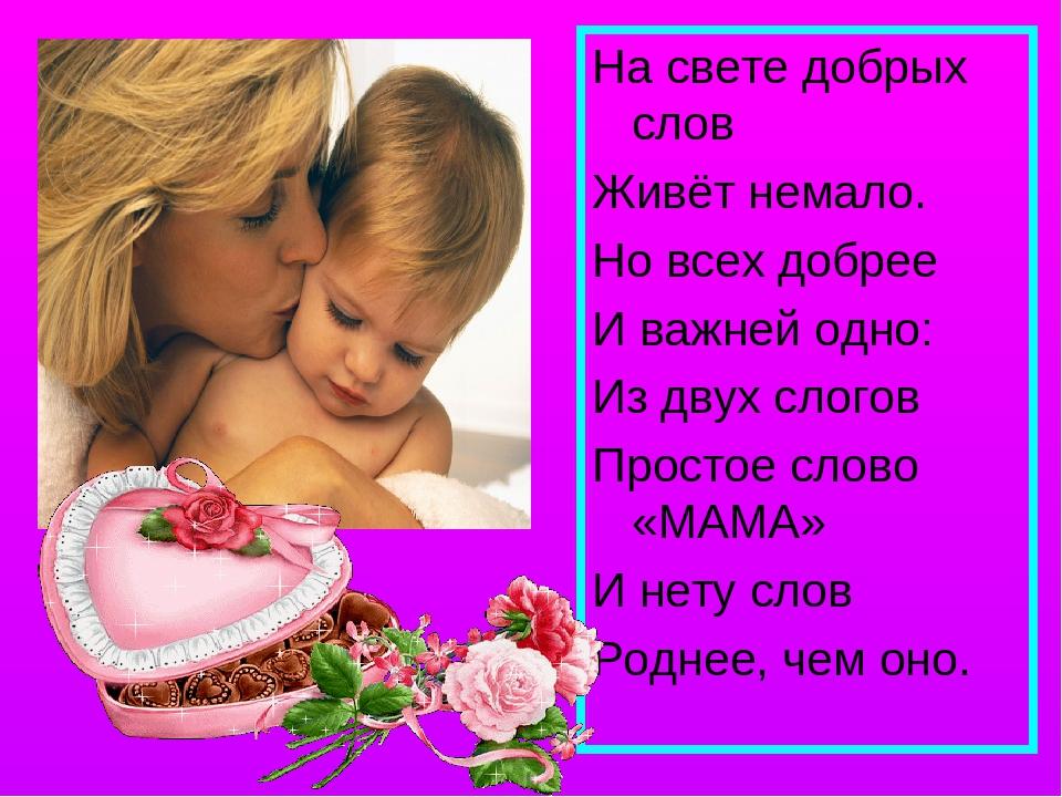 Открытка для мамы со словами