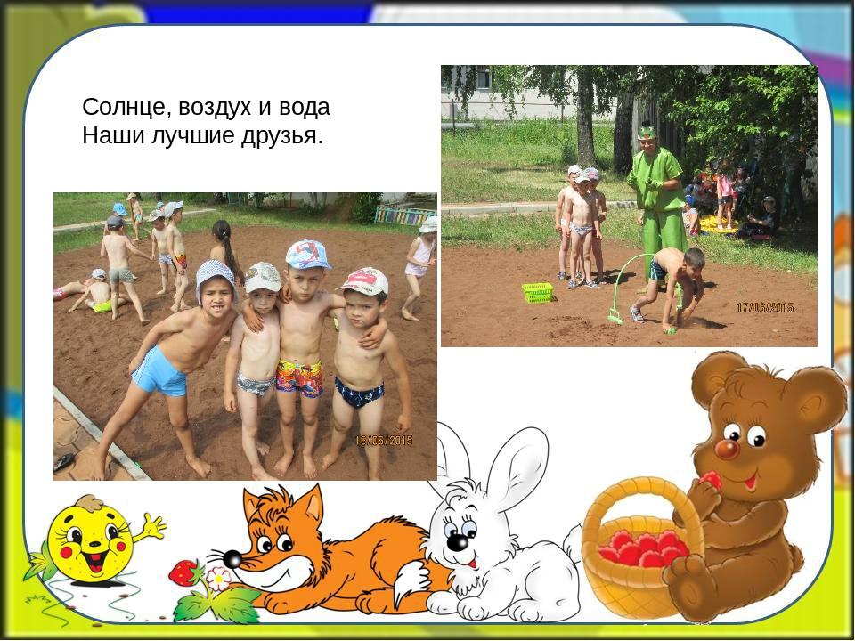 Скоро новый, картинки солнце воздух и вода наши лучшие друзья для детского сада