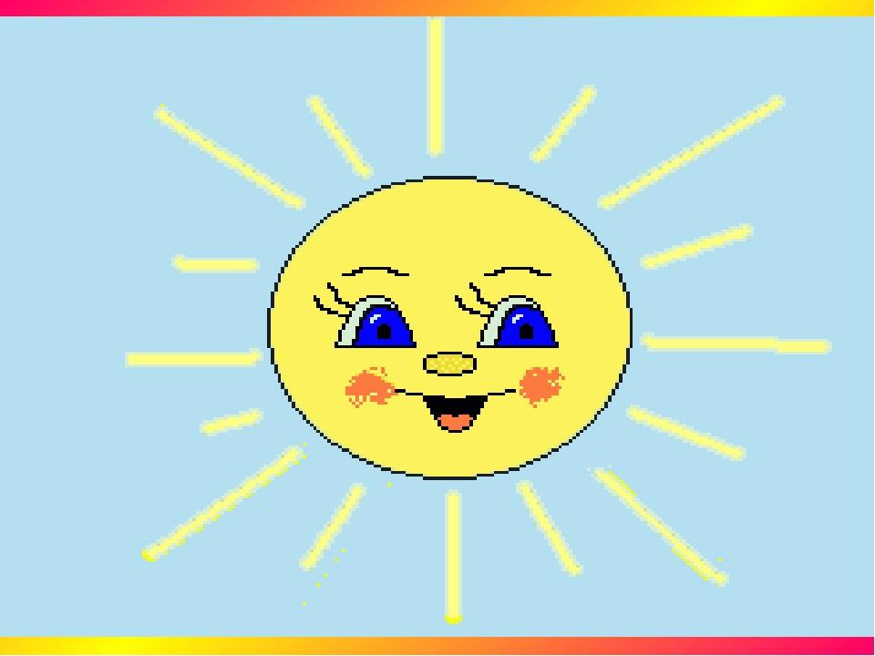 Картинки для детей анимация солнышко, маме бабушке жене