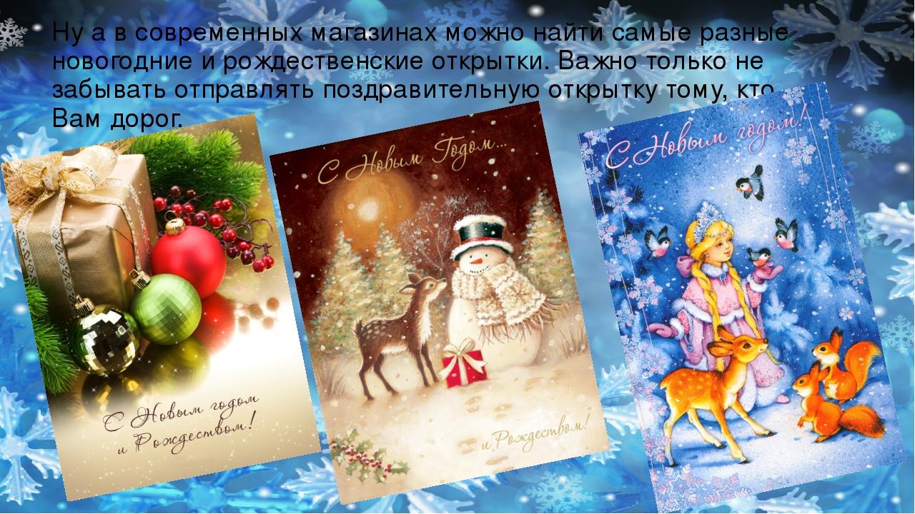 Открытка история нового года, прекрасного дня