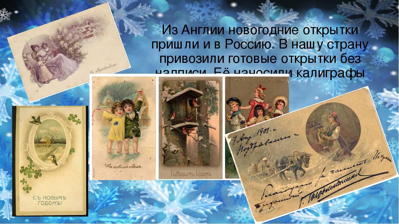 странноватых история рождественской открытки список литературы двигателя находится