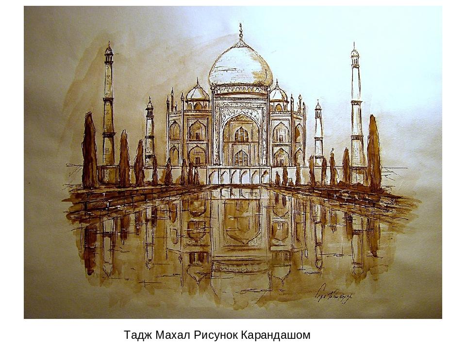 Тадж Махал Рисунок Карандашом