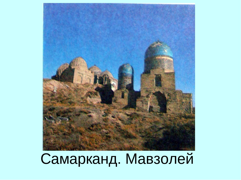 Самарканд. Мавзолей