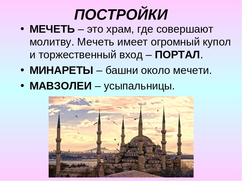 ПОСТРОЙКИ МЕЧЕТЬ – это храм, где совершают молитву. Мечеть имеет огромный куп...