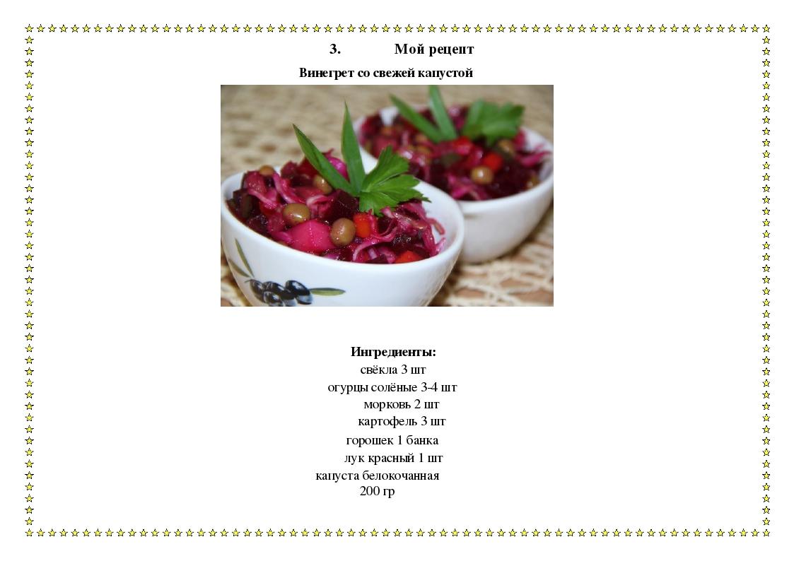 Рецепт Салат из свежей капусты с растительным маслом и
