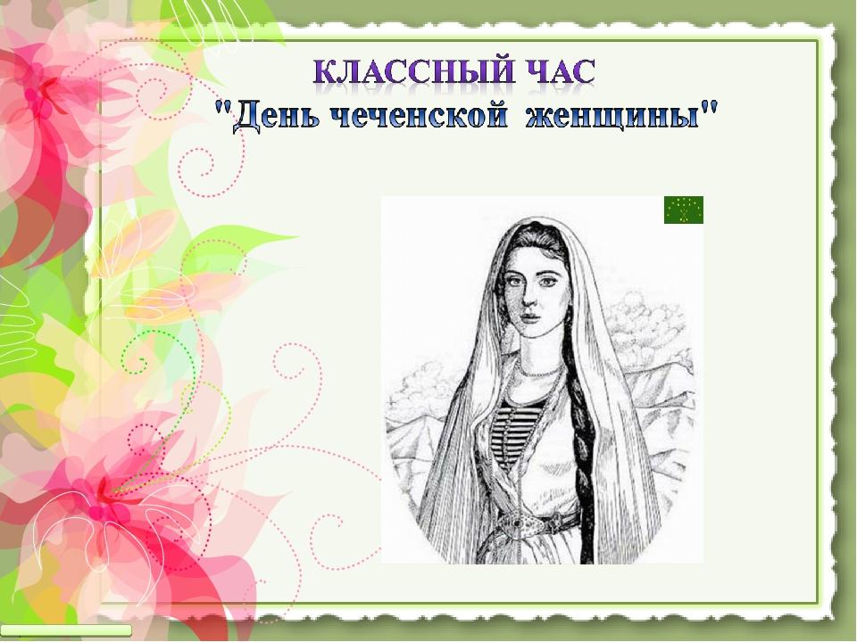 С днем чеченской женщины открытки, днем рождения