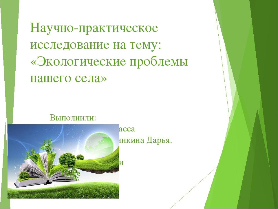 Научно-практическое исследование на тему: «Экологические проблемы нашего села...