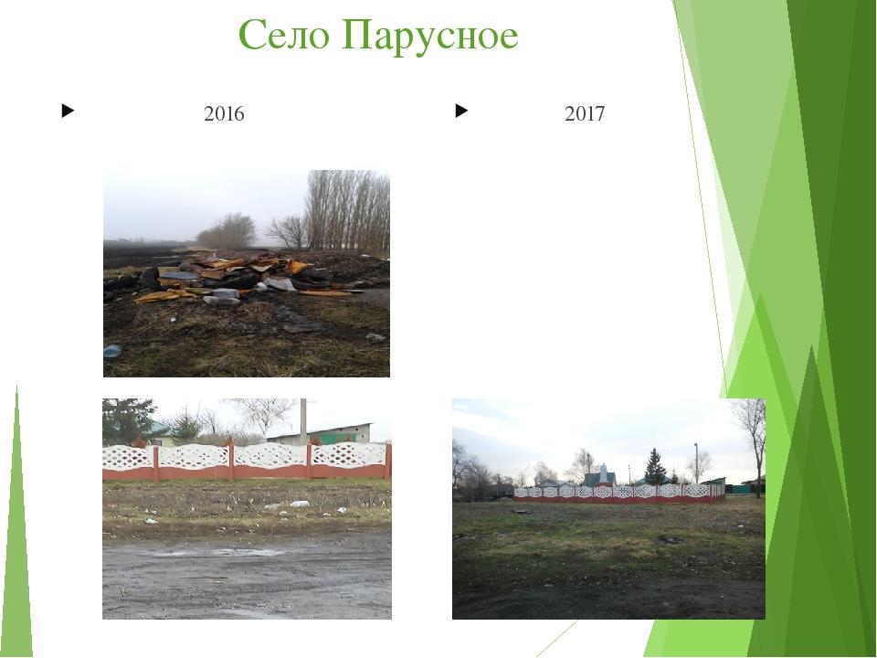 Село Парусное 2016 2017