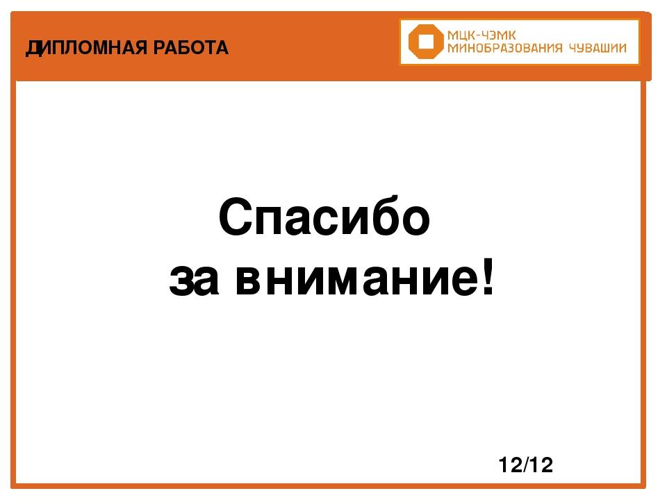 Презентация по праву социального обеспечения Единовременные  слайда 12 ДИПЛОМНАЯ РАБОТА 12 12 Спасибо за внимание