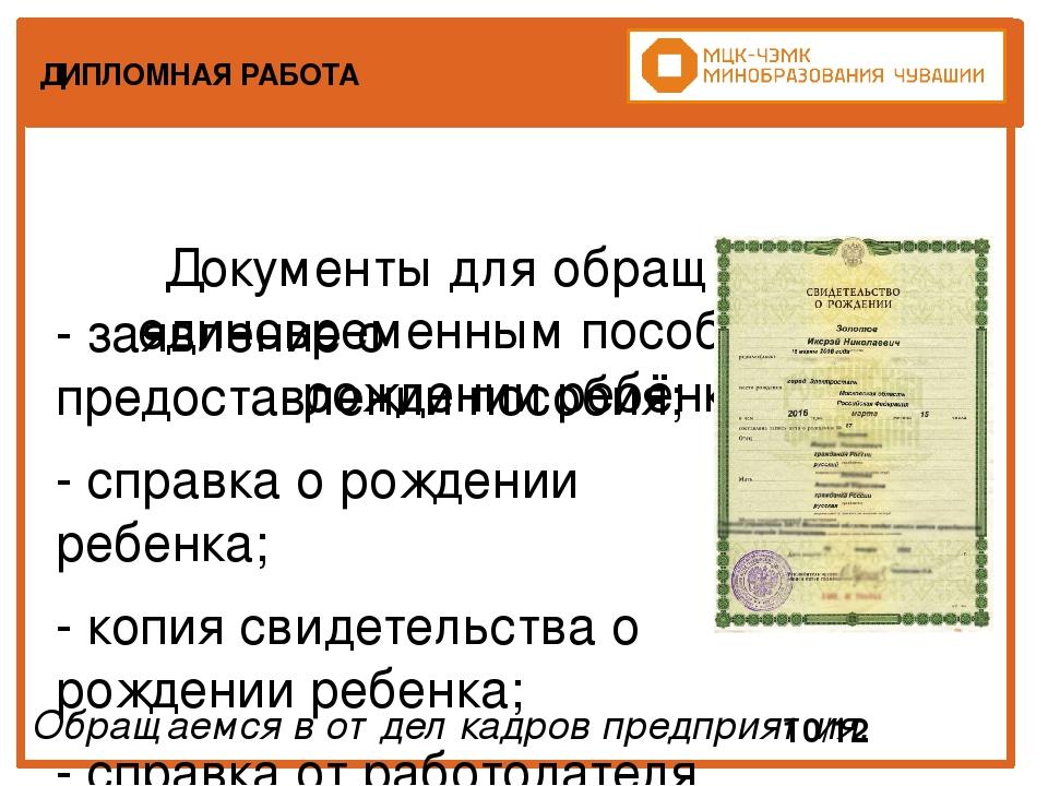 Презентация по праву социального обеспечения Единовременные  ДИПЛОМНАЯ РАБОТА 10 12 Документы для