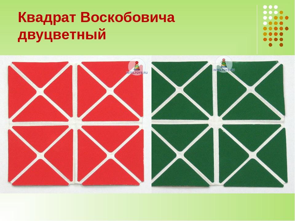 Схемы для квадрата воскобовича картинки