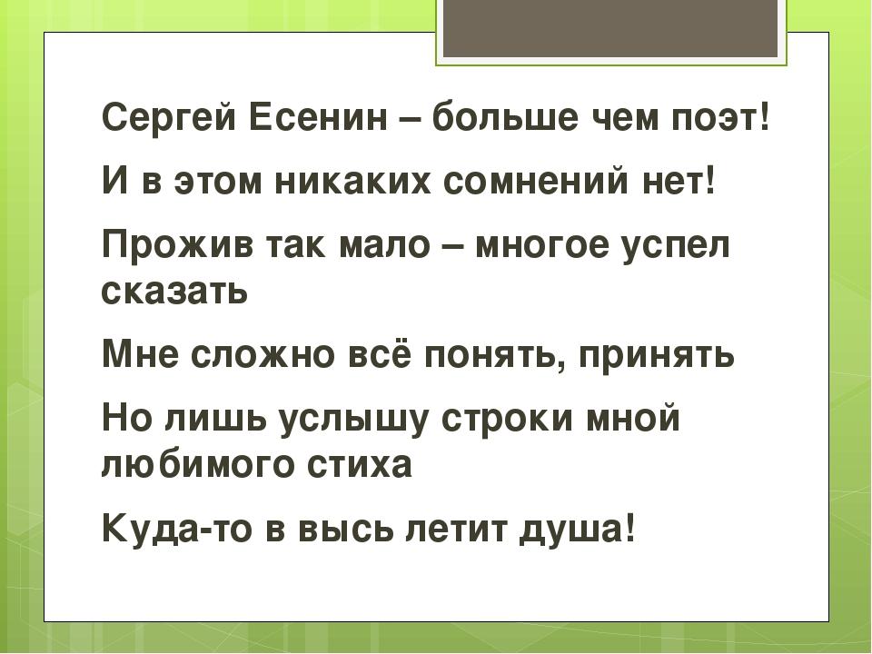 Сергей Есенин – больше чем поэт! И в этом никаких сомнений нет! Прожив так м...