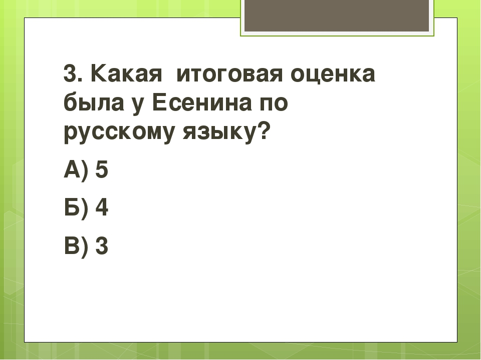 3. Какая итоговая оценка была у Есенина по русскому языку? А) 5 Б) 4 В) 3