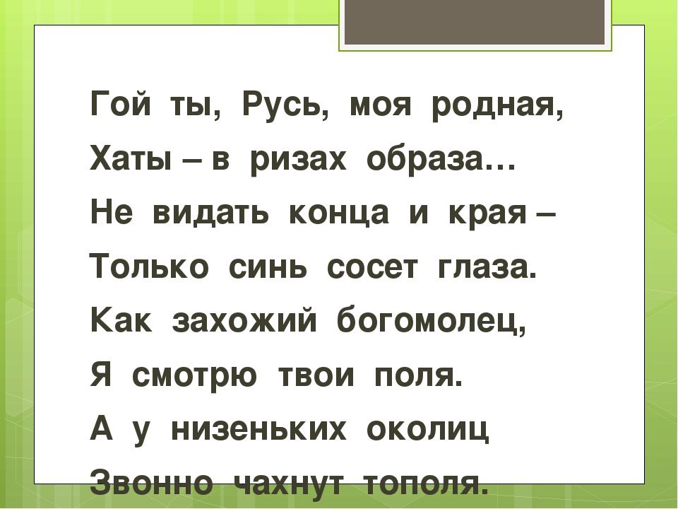 Гой ты, Русь, моя родная, Хаты – в ризах образа… Не видать конца и края – То...