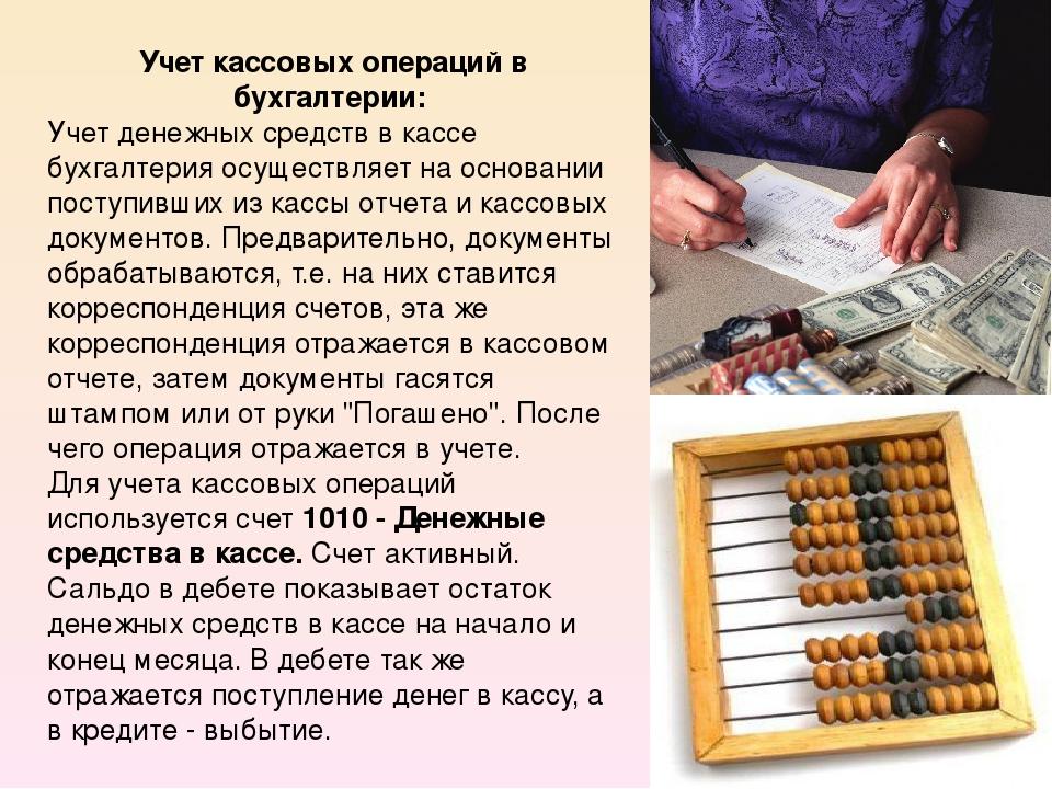 Ведение кассовой бухгалтерии инструкция главного бухгалтера бюджетной организации