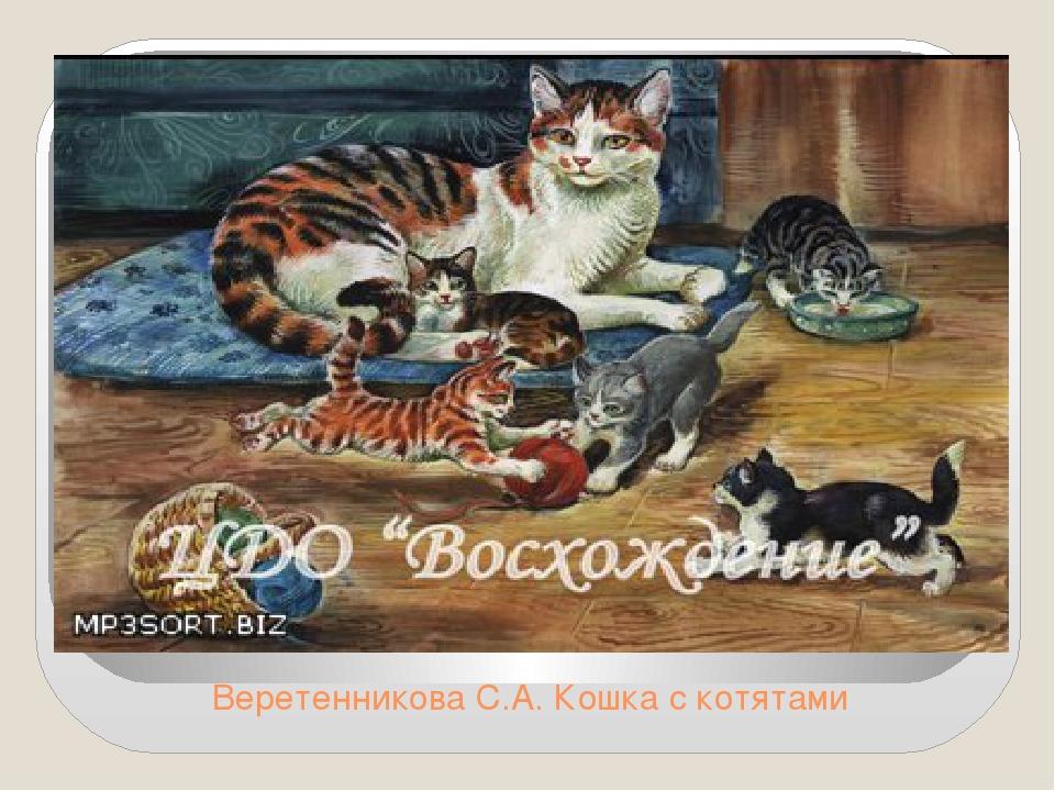 Рассказ по картинке кошка с котятами средняя группа