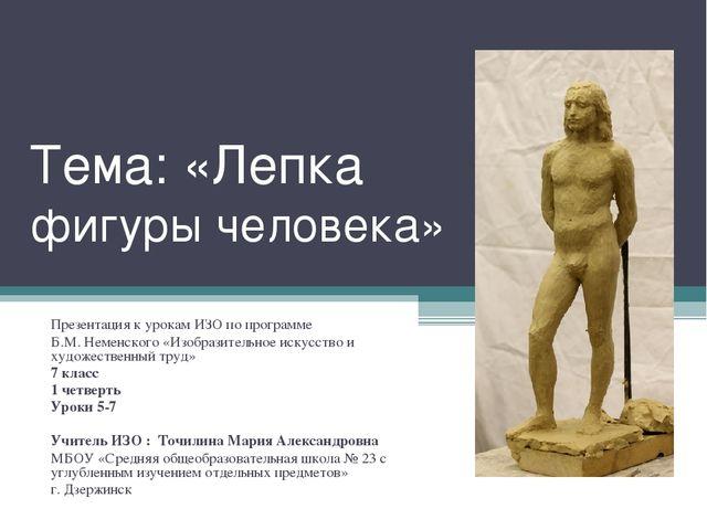 презентации по изо 7 класс неменская пропорции фигуры человека