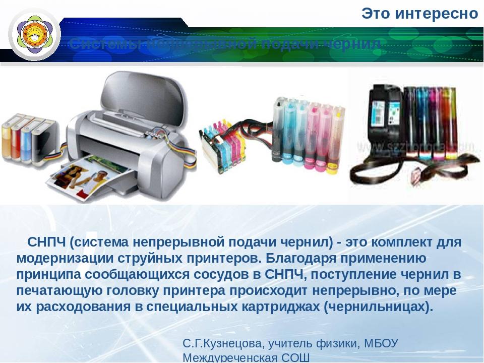 Непрерывная подача чернил для hp своими руками - Rack19.ru