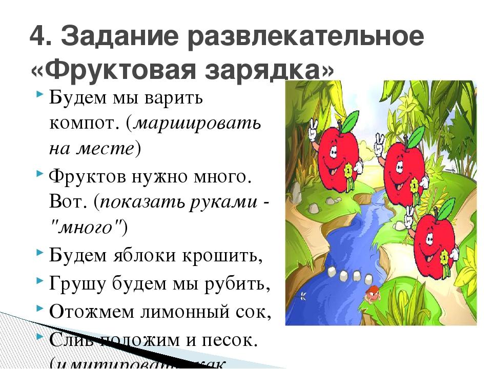 Картинка пальчиковая гимнастика компот