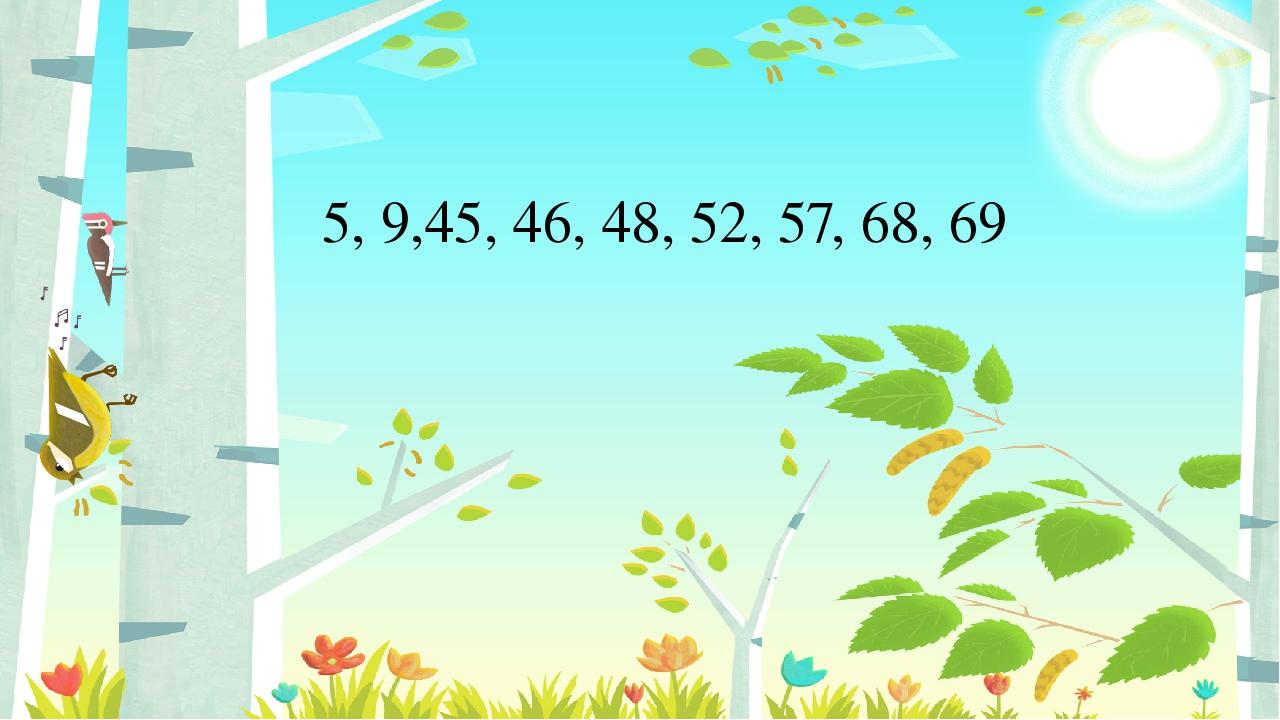 5, 9,45, 46, 48, 52, 57, 68, 69 Правильный ответ Неправильный ответ Неправиль...