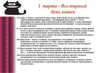 1 марта - Всемирный день кошек Сегодня, 1 марта, отмечается мало кому известн