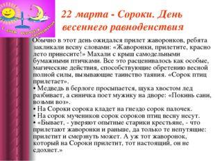 22 марта - Сороки. День весеннего равноденствия Обычно в этот день ожидался