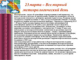 23марта – Всемирный метеорологический день Метеорология – наука об атмосфере