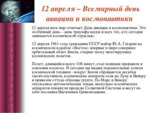 12 апреля – Всемирный день авиации и космонавтики 12 апреля весь мир отмечает