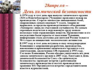 28апреля – День химической безопасности В 1974 году в этот день при выпуске х