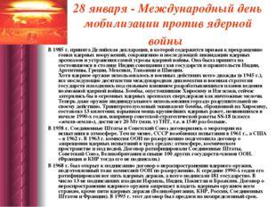 28 января - Международный день мобилизации против ядерной войны В 1985 г. при