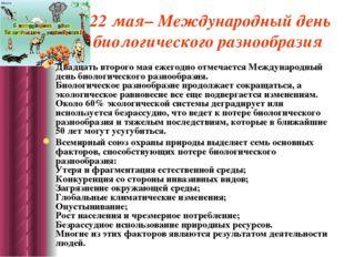 22 мая– Международный день биологического разнообразия Двадцать второго мая е