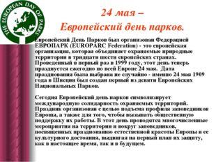 24 мая – Европейский день парков. Европейский День Парков был организован Фед