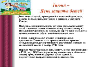 1июня – День защиты детей День защиты детей, приходящийся на первый день лета