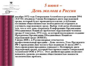 5 июня – День эколога в России 15 декабря 1972 года Генеральная Ассамблея в р