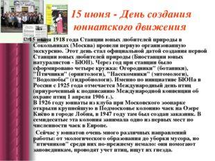 15 июня - День создания юннатского движения 15 июня 1918 года Станции юных л