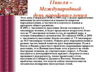 11июля – Международный день народонаселения Этот день утвержден ООН в 1989 го