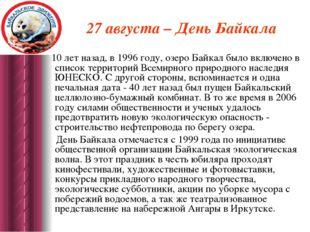27 августа – День Байкала 10 лет назад, в 1996 году, озеро Байкал было включе
