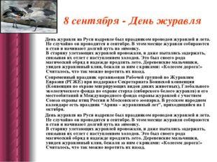 8 сентября - День журавля День журавля на Руси издревле был праздником прово