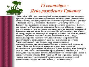 15 сентября – День рождения Гринпис 15 сентября 1971 года - день первой орга