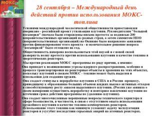28 сентября – Международный день действий против использования МОКС-топлива У