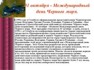 31 октября - Международный день Черного моря. В 1996 году в Стамбуле официаль
